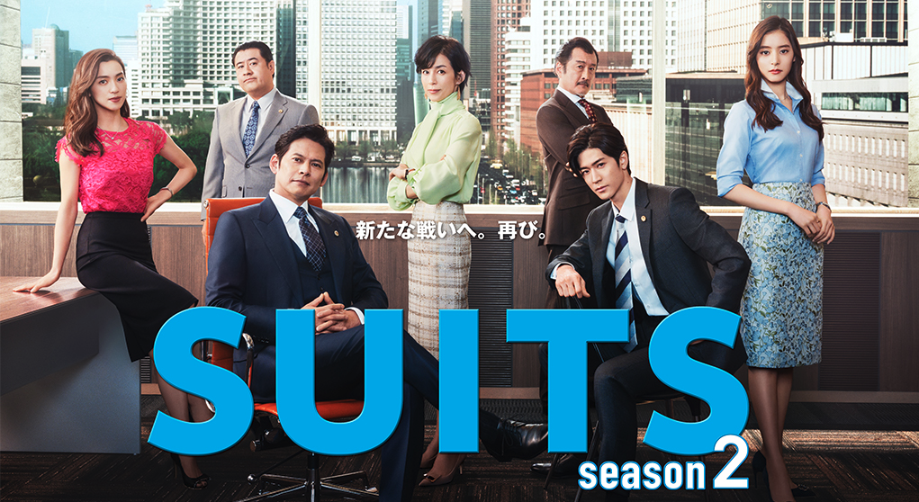 SUITS/スーツ2(日本版)