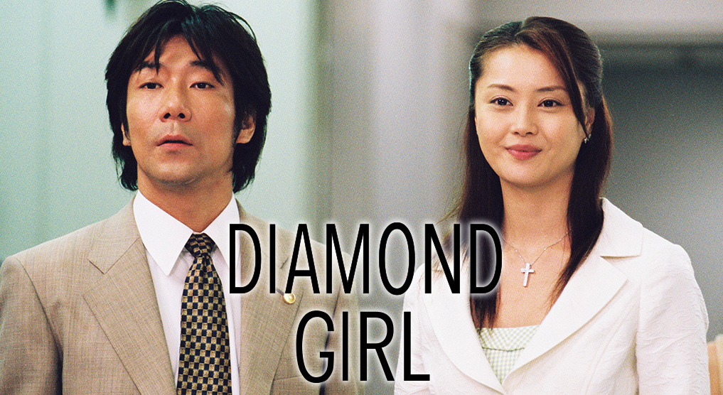 ダイヤモンドガール