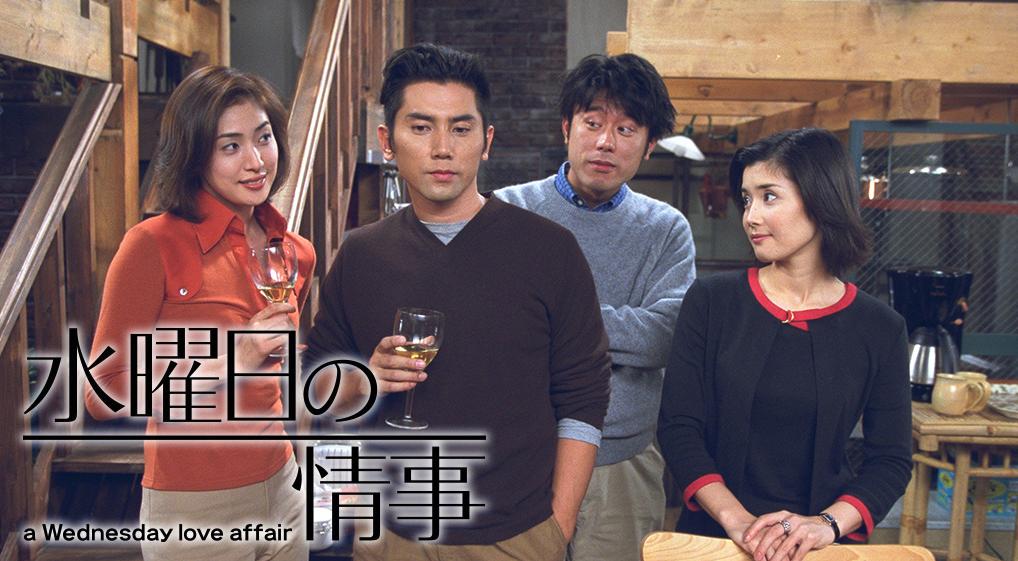 水曜日の情事~a Wednesday love affair