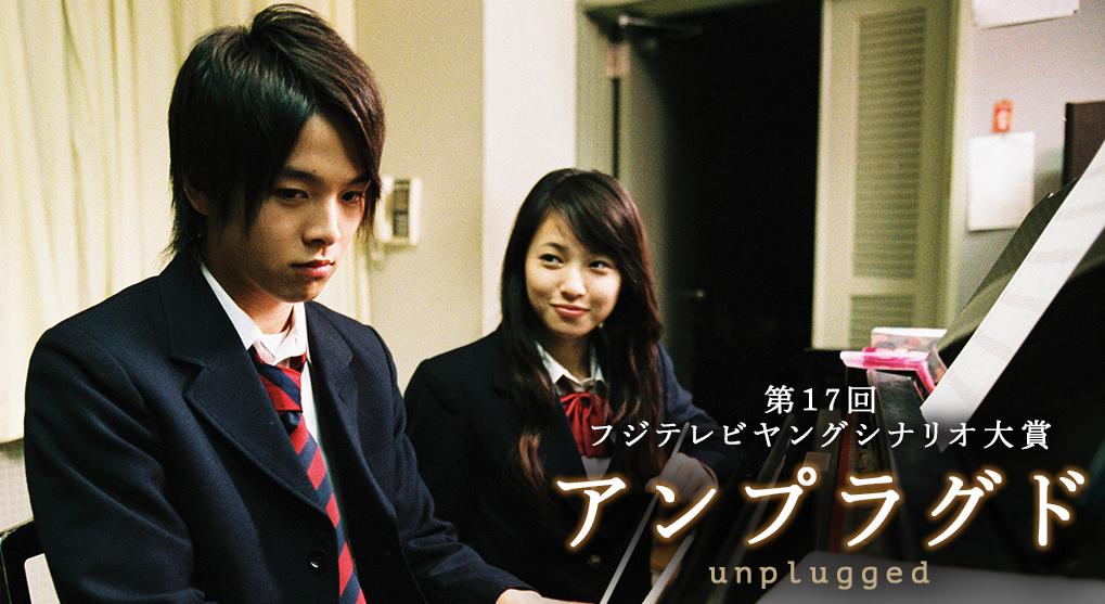 第17回ヤングシナリオ大賞『アンプラグド(unplugged)』